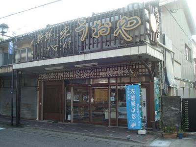 uoya_kaki_1.JPG