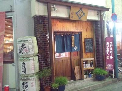 usagiya_1.jpg