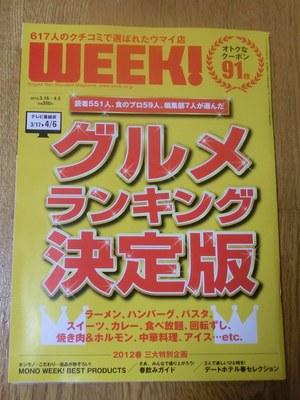 week201203.jpg