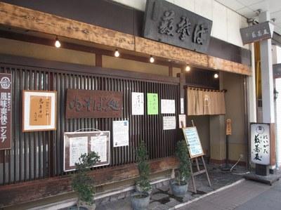 yabusoba_1.jpg