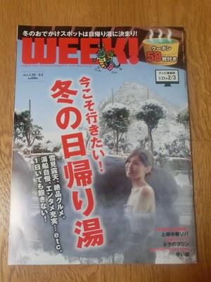 201201week.jpg