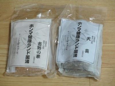 honma_yakutou_tenshin_yoshino.jpg
