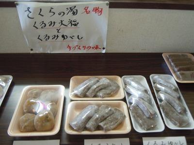 kaiya_sakura_3.jpg