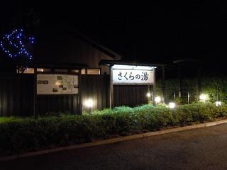 sakuranoyu_1.jpg