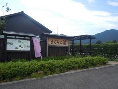 sakuranoyu_201107_1.jpg