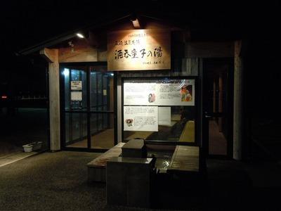 syutendouji201010_1.jpg