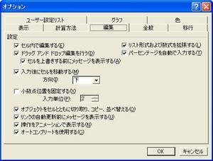 excel_Entermove3.JPG