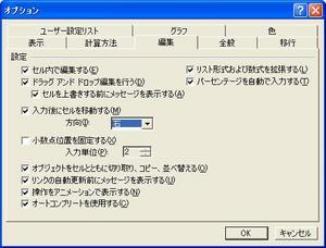 excel_Entermove4.JPG