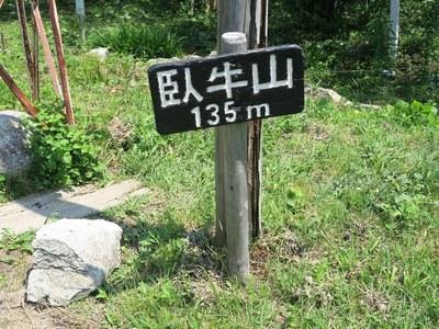 gagyusan_17.jpg