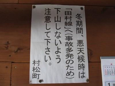 hakusan_38.jpg