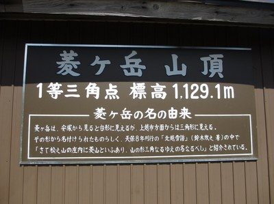hishigatake_yasuduka_32.jpg