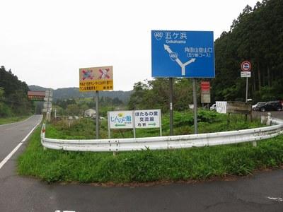 kakuda_fukui_2.jpg
