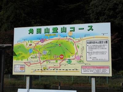 kakuda_gorinishi_2.jpg