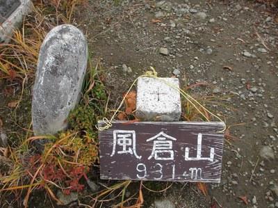 kazekurayama_33.jpg