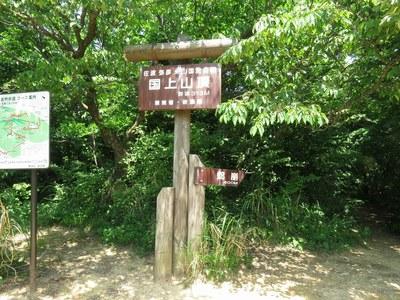 kugamiyama_tigo_17.jpg