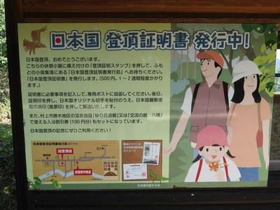 nihonkoku_48.jpg