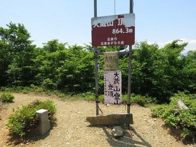 ookura_suganadake_19.jpg