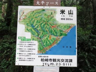 yoneyama_oodaira_11.jpg